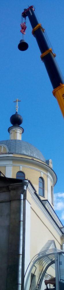 Установка колокола